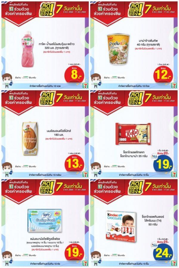 7-11 เซเว่น ลดอย่างแรง 7 วัน สินค้าลดราคา (5 - 11 ส.ค. 2564)