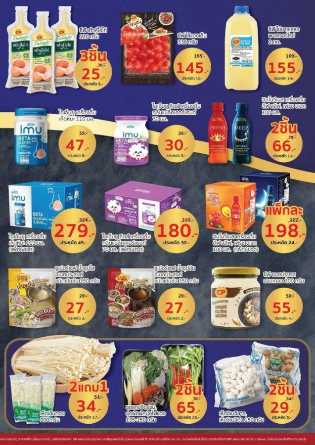 โบรชัวร์ CP Fresh mart สินค้าลดราคา (27 ส.ค. - 29 ก.ย. 2564)