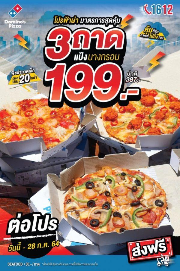 Domino's Pizza พิซซ่า แป้งบางกรอบ 3 ถาด 199 บาท (12 - 28 ก.ค. 2564)