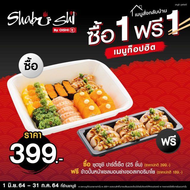 Shabushi เมนูสั่งกลับบ้าน ซื้อ 1 แถม 1 ฟรี (1 ก.ค. 2564)