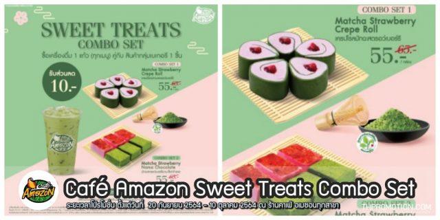 Café Amazon Sweet Treats Combo Set เซ็ตเครื่องดื่ม + เบเกอรี่ (20 ก.ย. - 10 ต.ค. 2564)