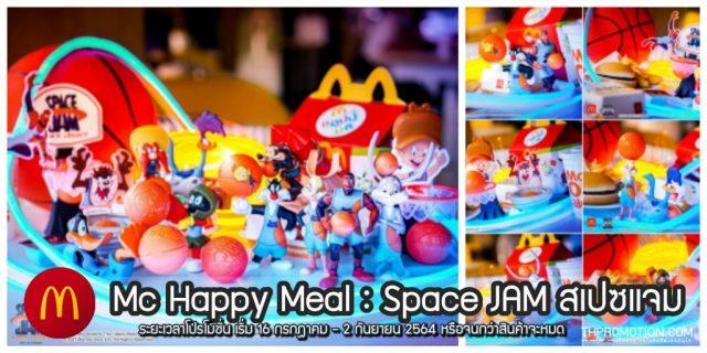 Mc Happy Meal : Space JAM สเปซแจม (16 ก.ค. – 2 ก.ย. 2564)