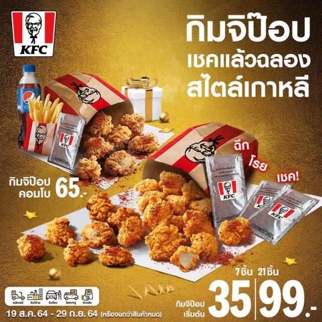 KFC รวมเมนู ชุดสุดคุ้ม ไก่ทอด เคเอฟซี เดือนนี้ (ก.ย. 2564)