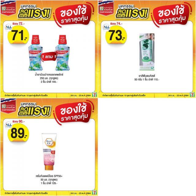 7-11 สินค้าราคาพิเศษ มหกรรมลดอย่างแรง (24 ก.ย. - 23 ต.ค. 2564)