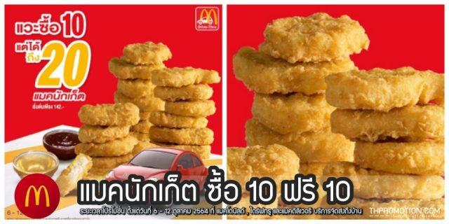 McDonald's แมคนักเก็ต ลดราคา 10 แถม 10 (6 - 12 ต.ค. 2564)