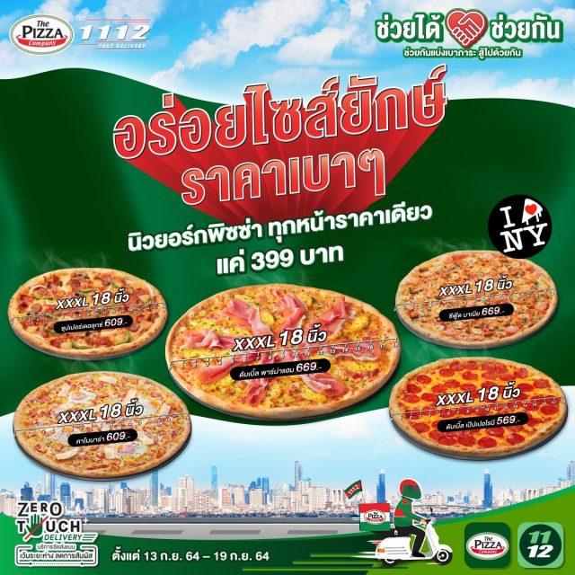 The Pizza Company 1112 นิวยอร์กพิซซ่า ราคาเดียว 399 บาท (13 - 19 ก.ย. 2564)