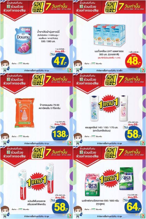 7-11 เซเว่น ลดอย่างแรง 7 วัน สินค้าลดราคา (23 - 29 ก.ย. 2564)