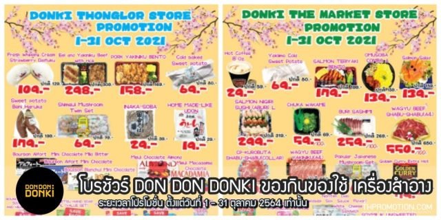 โบรชัวร์ DON DON DONKI ของกินของใช้ เครื่องสำอาง (1 - 31 ต.ค. 2564)