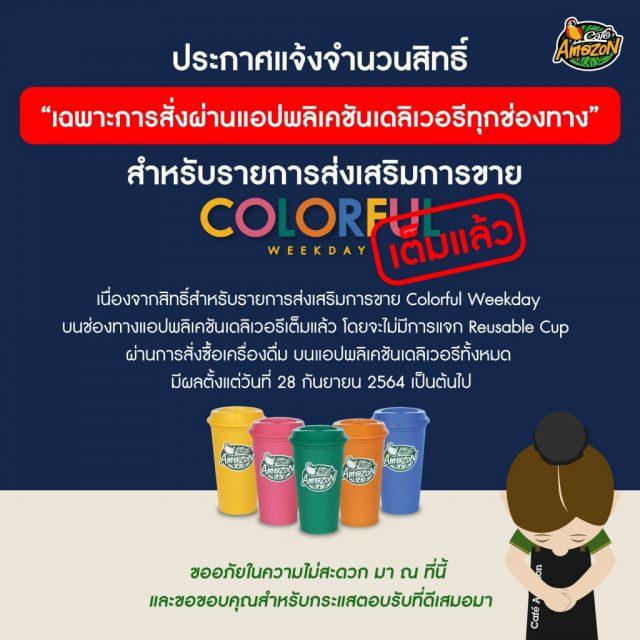Cafe Amazon Tumbler แจกฟรี แก้วอเมซอน Reusable Cup (27 ก.ย. - 1 ต.ค. 2564)