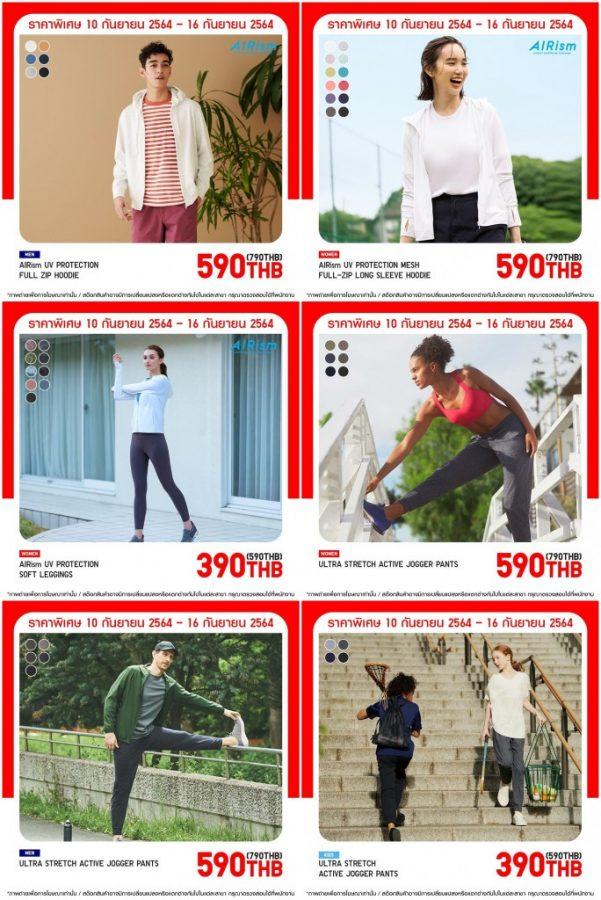 โบรชัวร์ Uniqlo SPECIAL PROMOTION สินค้าลดราคา (10 - 16 ก.ย. 2564)