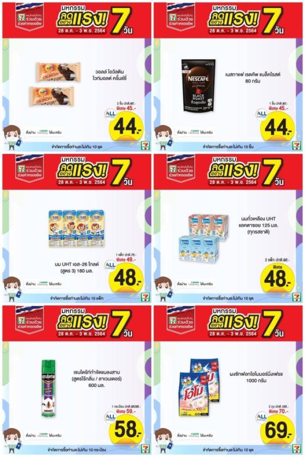 7-11 เซเว่น ลดอย่างแรง 7 วัน สินค้าลดราคา (28 ต.ค. - 3 พ.ย. 2564)