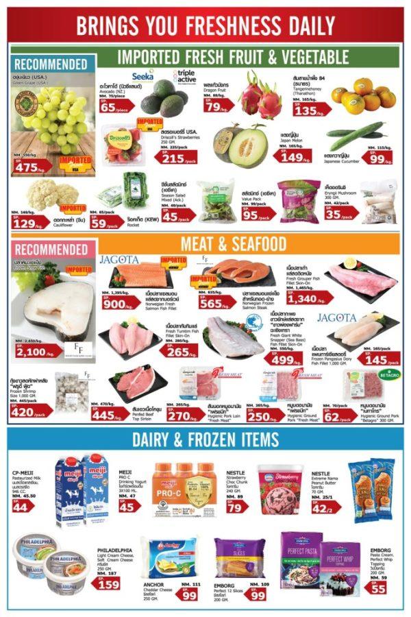 โบรชัวร์ Foodland สินค้าลดราคา 1 แถม 1 ที่ ฟู้ดแลนด์(20 ต.ค. - 1 พ.ย. 2564)